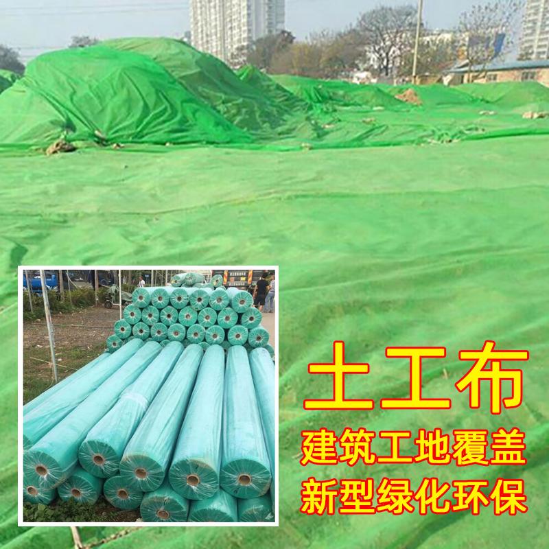 绿化防尘无纺布厂家直供、批发