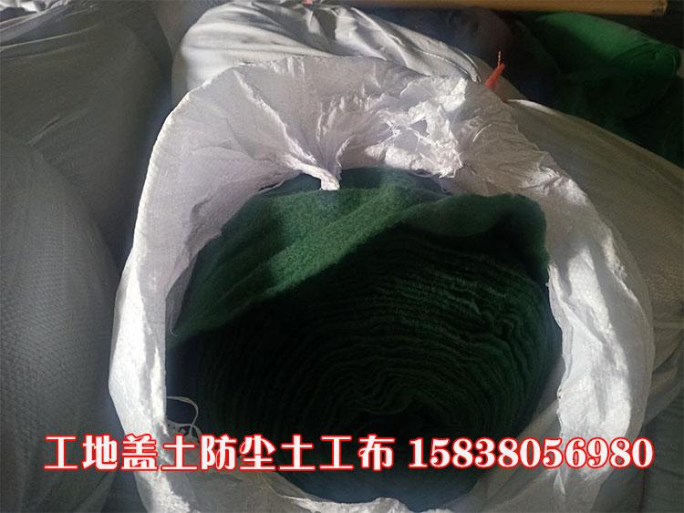 深绿色土工布 工地防尘土工布 工地盖土土工布