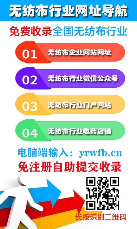 daohang2.jpg 无纺布行业企业网站导航 免费提交收录无纺布行业网址或微信公众号  第1张